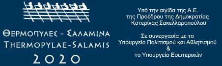 Θερμοπύλες – Σαλαμίνα 2020 Λογότυπο