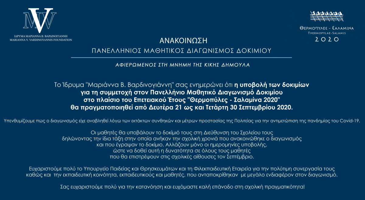 Thermopylae Salamis 2020