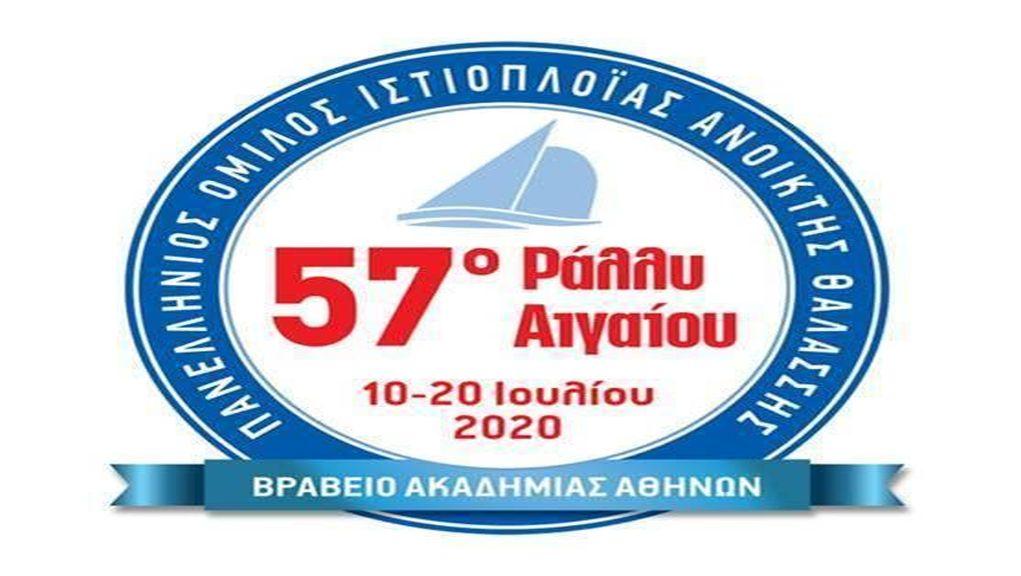 Θερμοπύλες-Σαλαμίνα 2020